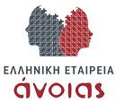 Ελληνική Εταιρεία Άνοιας